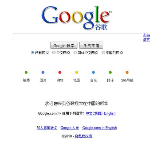 bonjour google